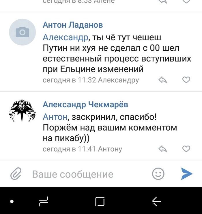 Во как! Моё, Политика, Скриншот, Школота, Вконтакте, Комментарии