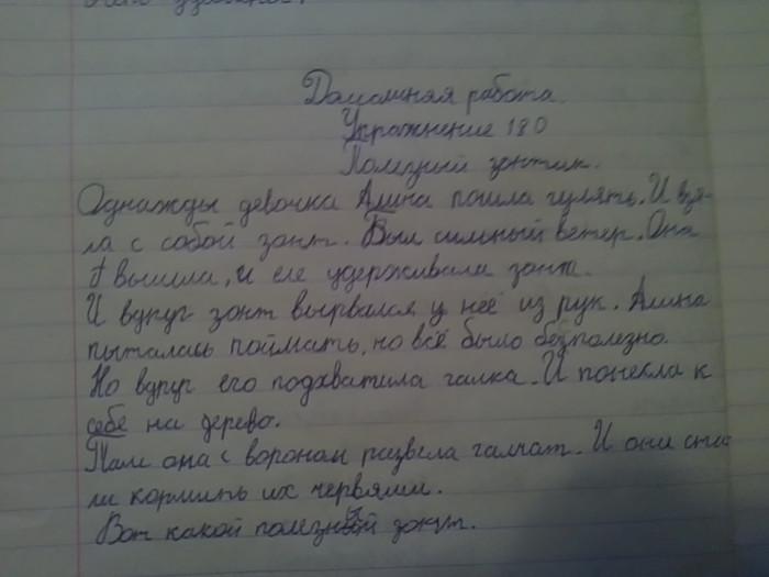 samiy-smeshnoy-den-sochinenie-3-klassa-na-temu