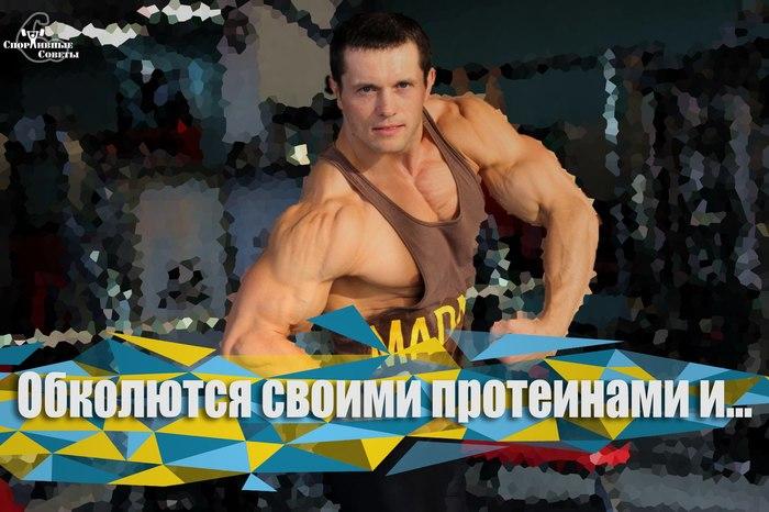 «Обколются своими протеинами и…» Спорт, Тренер, Спортивные советы, Протеины, Мышцы, Программа тренировок, Физкультура, Бодибилдинг, Длиннопост