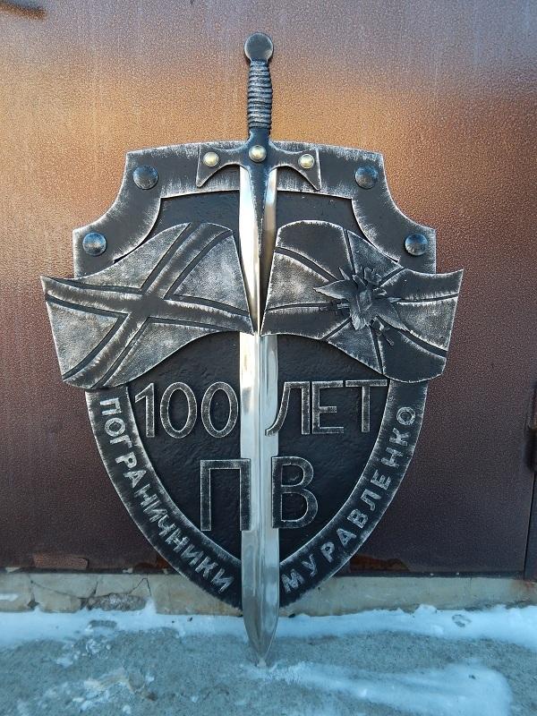 К наступающему юбилею Художественная ковка, Пограничные войска, Длиннопост