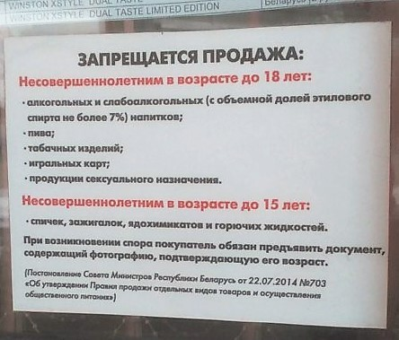 Объявление о продаже табачных изделий производства табачных изделий