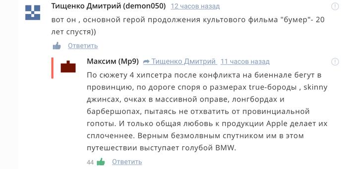 Комментарий к тесту BMW X2 Авто, Комментарии, BMW, Хипстеры, Скриншот, Бумер, Машина