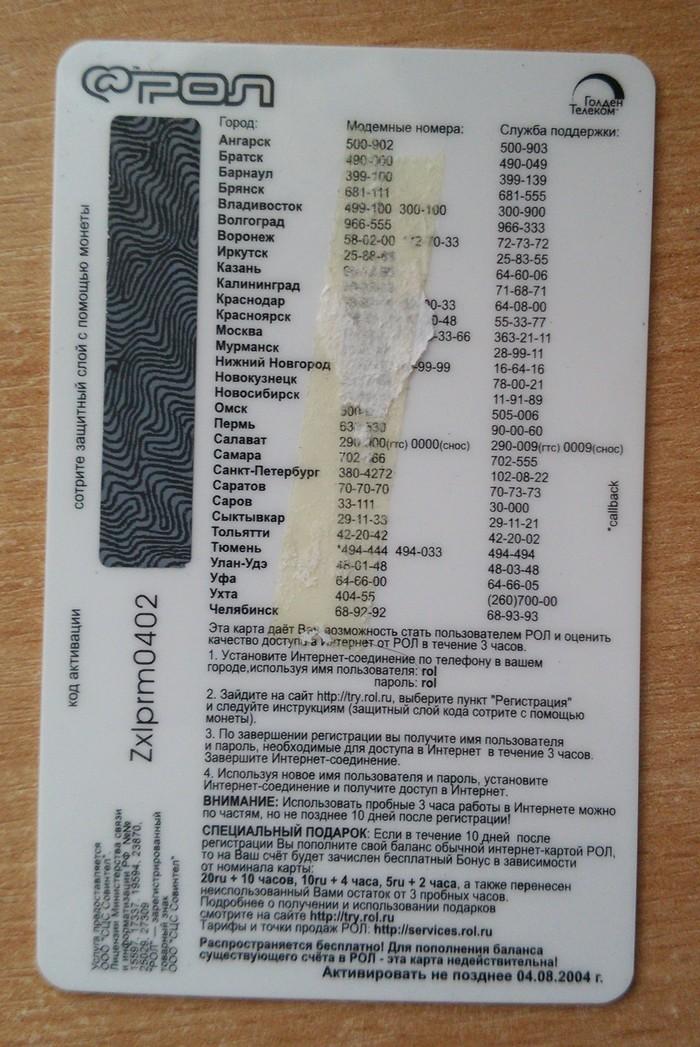 Интернет по карточкам 2004 год, Интернет, Компьютер, Длиннопост