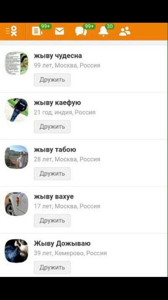 Одноклассники Одноклассники, Социальные сети