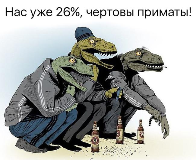 Шах и мат всем тем кто не верил в рептилоидов Приматы, Эволюция, Новости, Lentaru, Рептилойды идут, Рептилоиды
