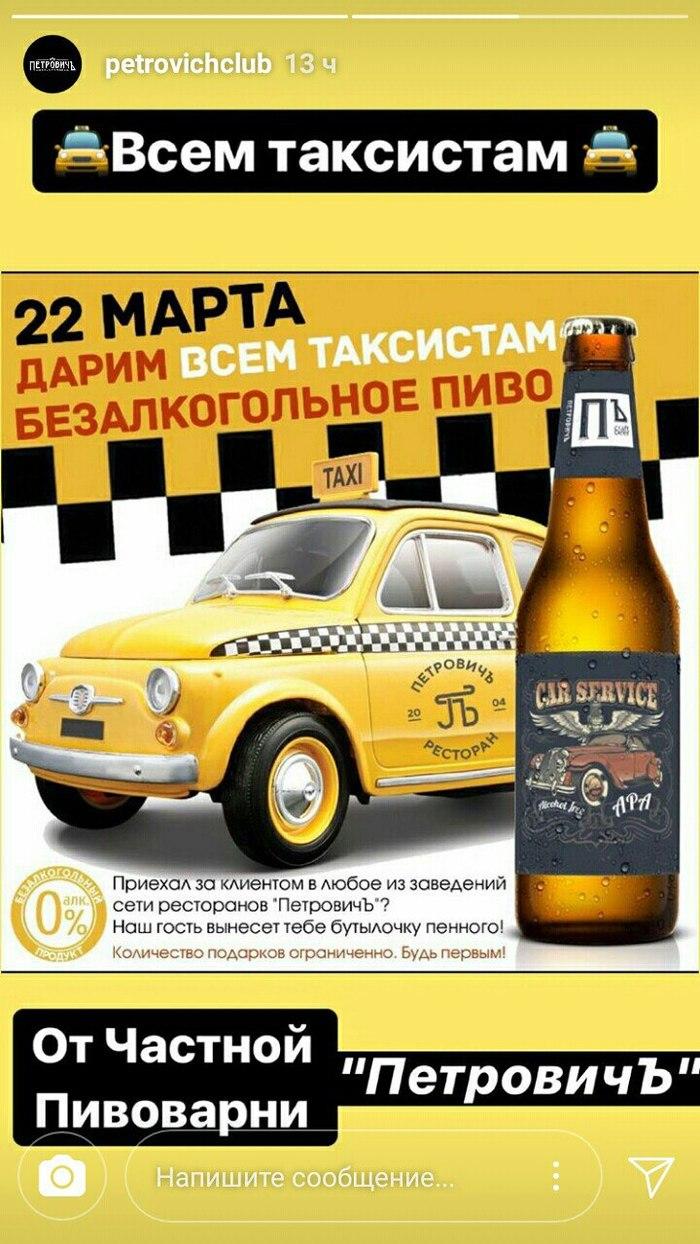 Маркетинг V 2.0 Петрович, Ставрополь, Такси