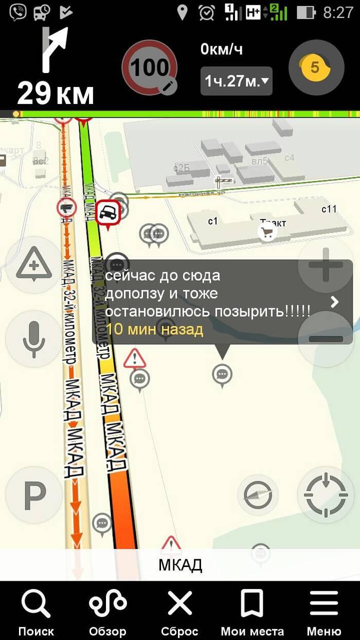 Когда происходит что-то очень интересное. Яндекс, Яндекс пробки, Идея, Яндекс навигатор, Комментарии, Длиннопост