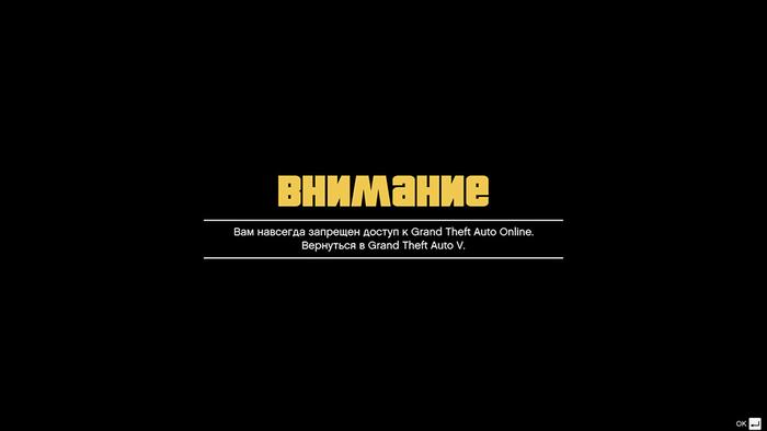 Rockstar решили забанить всех, или как бороться с читами. Gta 5, Длиннопост, Бан, Rockstar, Gta online, Скриншот, Читер