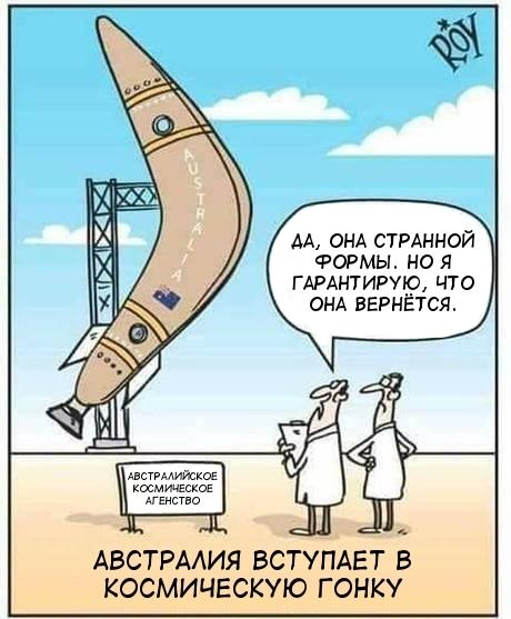 Космическая гонка.