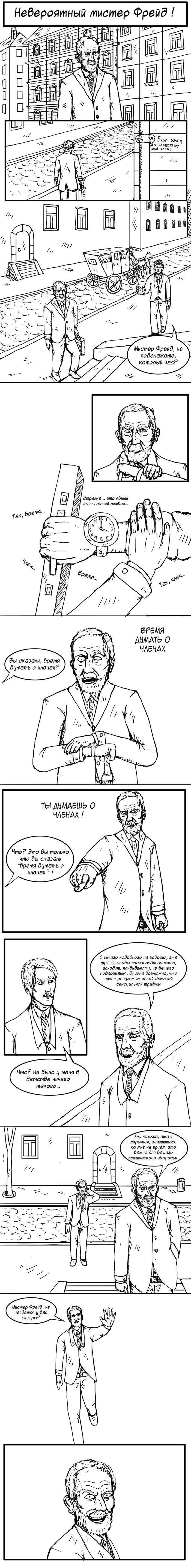Мистер Фрейд Фрейд, Комиксы, Член, Длиннопост