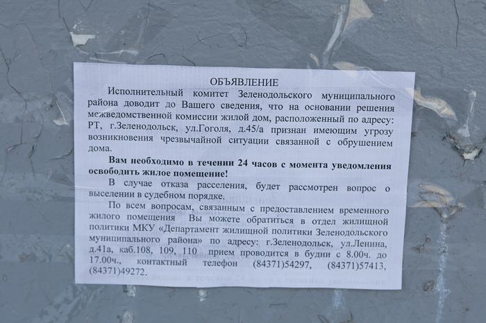 Более 400 людей выселяют на улицу в Зеленодольске Зеленодольск, Дом, Ветхое жильё, Крик души, Без рейтинга, Помощь, Видео, Длиннопост