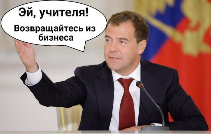 СМИ: Минобрнауки РФ предлагает увеличить зарплаты учителям в полтора раза Новости, Учитель, Картинки