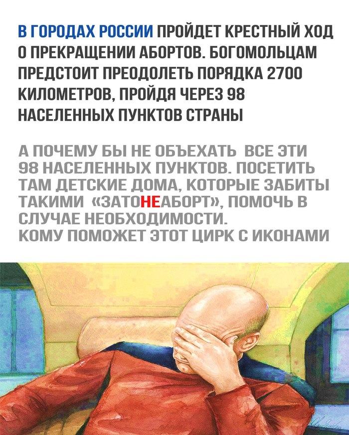 В городах России пройдет крестный ход о прекращении абортов. ВКонтакте, Аборт, РПЦ, Маразм, Религия
