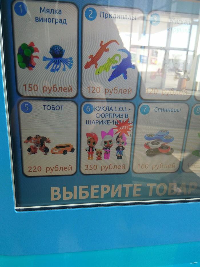 Обман торговым автоматом в ТРЦ Зеленопарк Обман, Торговый центр, Торговый автомат, Длиннопост