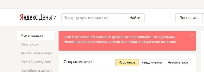 Яндекс веселит сегодня