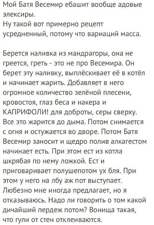 Весемир Ведьмак, Весемир, Батя, Пародия