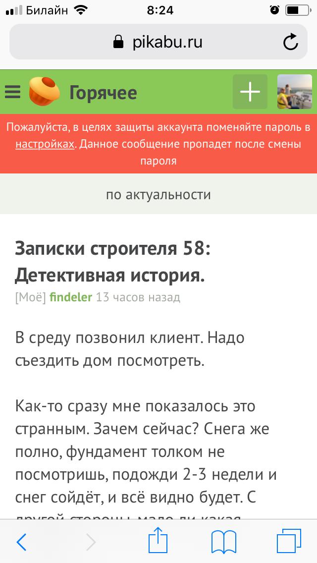 Уважаемая редакция... Пароль, Админ, Пикабу