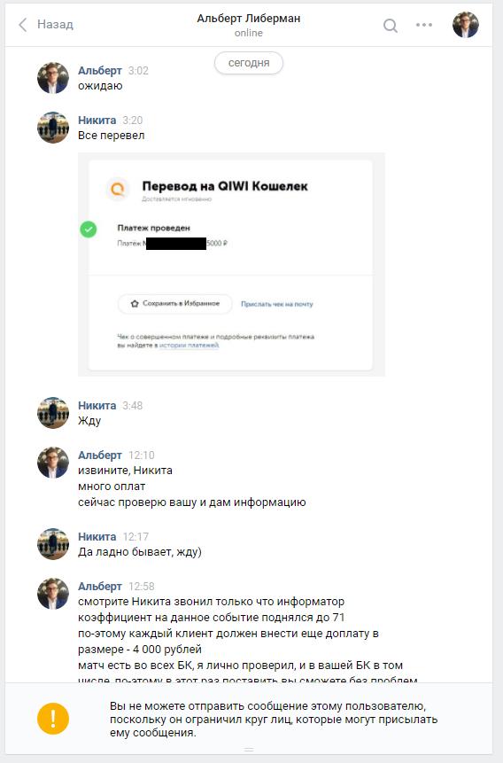 букмекера информаторы у