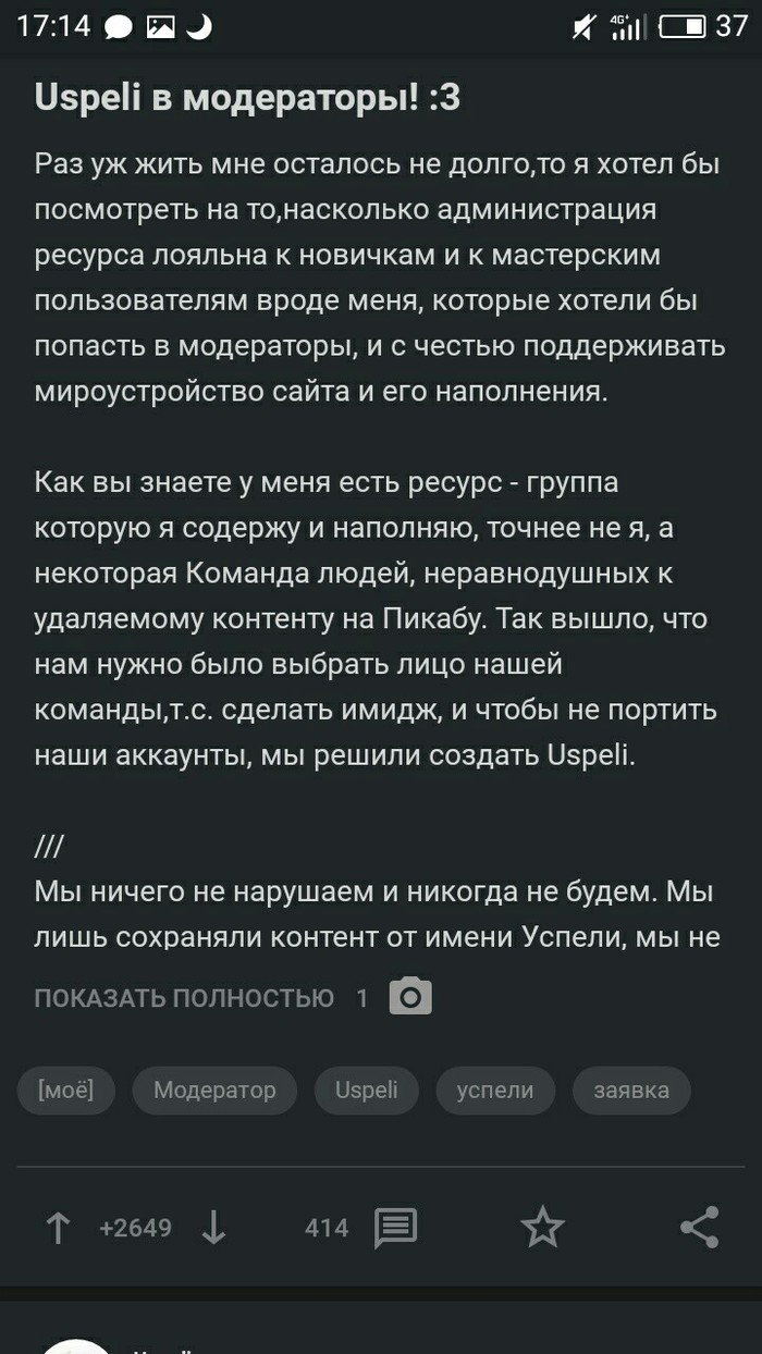 Странные посты Uspeli, Рейтинг, Длиннопост
