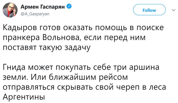 Кадыров готов оказать помощь в поиске пранкера Вольнова Политика, Общество, Дезинформация, Рамзан Кадыров, Помощь, Вольнов, Армен Гаспарян, Twitter
