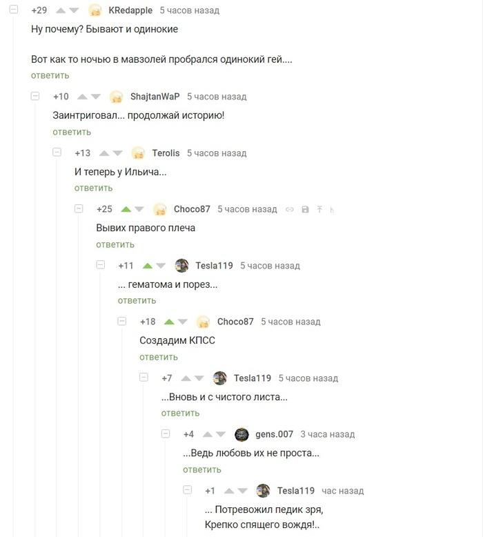 Комментарии на пикабу Комментарии на пикабу, Рифмоплеты, Ильич, Скриншот