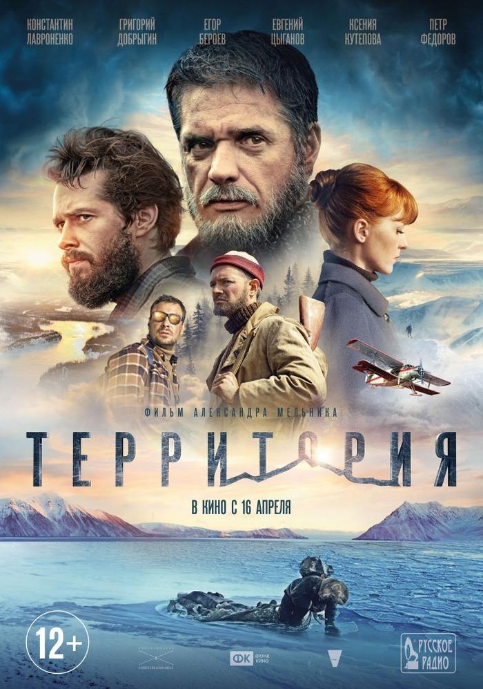 Советую посмотреть, один из самых красивых фильмов Территория, Фильмы, Выживание, Россия, СССР, Приключения, Видео, Длиннопост