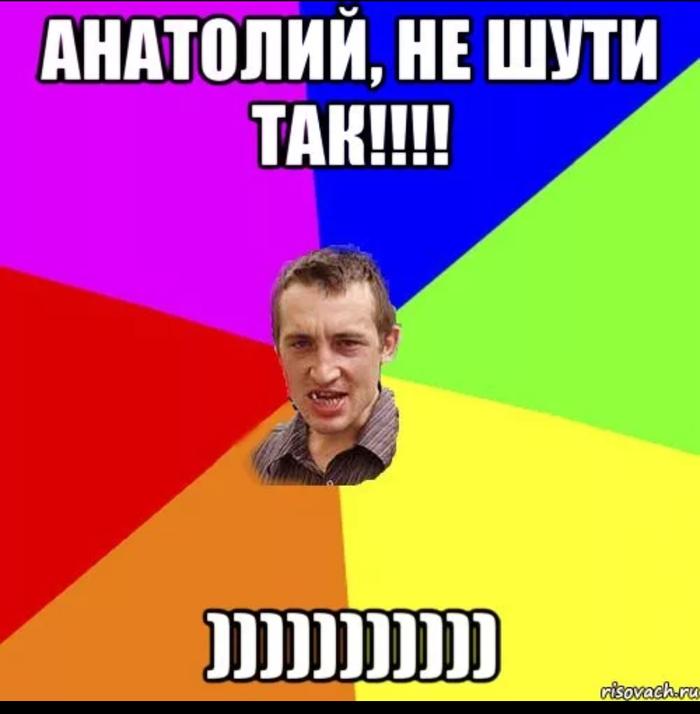 Коллега Анатолий ... Просто Толь... Толян ты сможешь, Шутник, Пиздец, Литейщик, Кличка, Толь, Только, Длиннопост