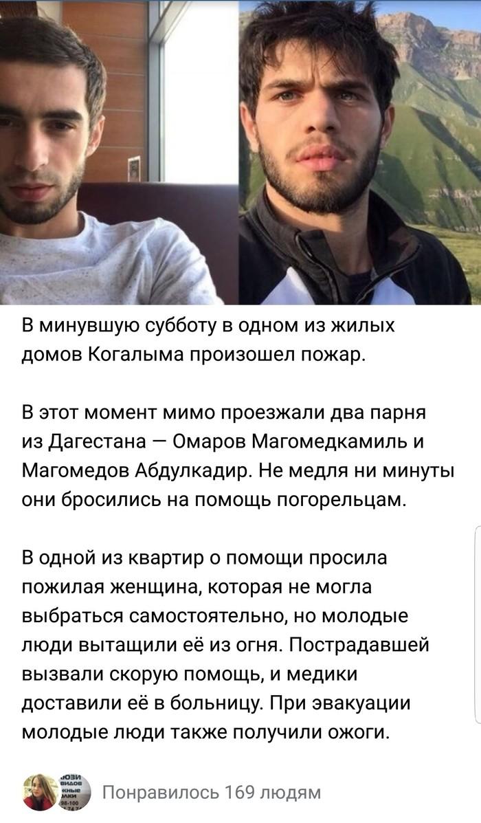 Немного хороших новостей из моего города. Когалым, Героизм, Хорошие люди, Пожар, Новости, ВКонтакте, Без рейтинга