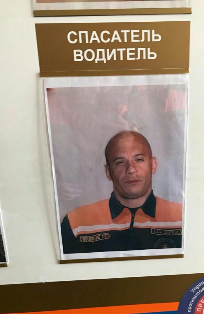 Лучший по профессии Вин Дизель, Спасатель