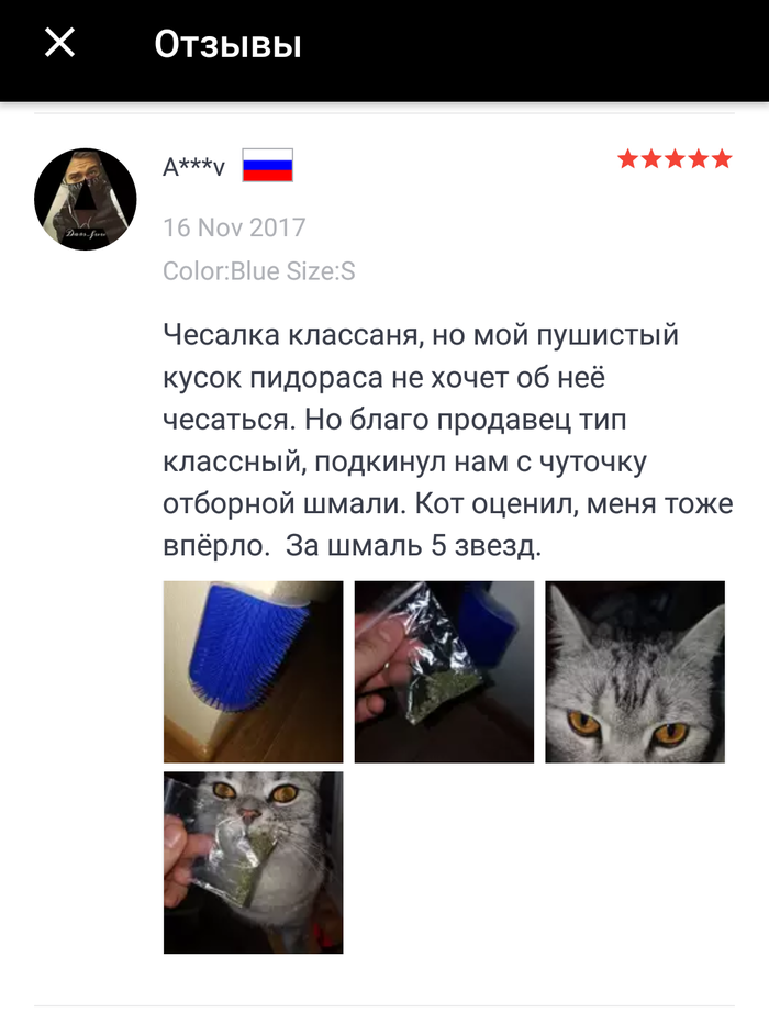 Комментарий с Али) Отзывы на алиэкспресс, кот, длиннопост, скриншот, aliexpress