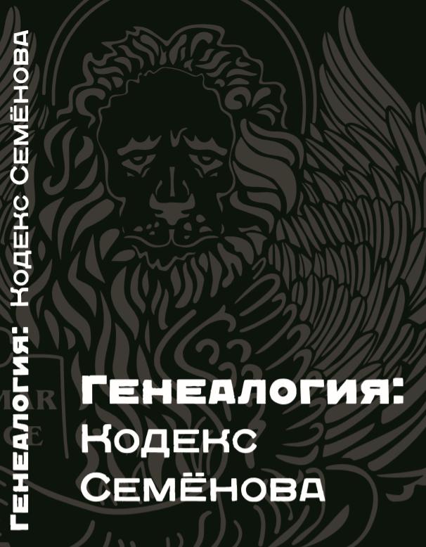 Скачай бесплатную книгу о тайнах генеалогии! Генеалогия, Архив