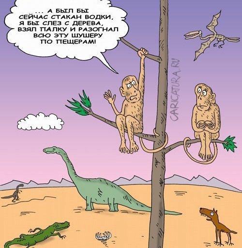 Доисторический юмор Юмор, Длиннопост, Картинки, Доисторическая эра, Каменный век