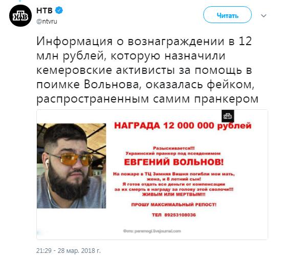 Зря он это, его ведь много людей бесплатно теперь ищут.. Розыгрыш, Украина, Вольнов, Политика