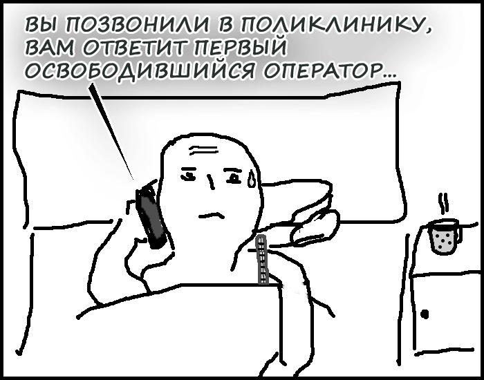 Когда пытаешься дозвониться в поликлинику. Бонус в комментариях. Болезнь, Комиксы, Медицина, Юмор, Телефон