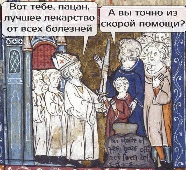Средневековая скорая помощь