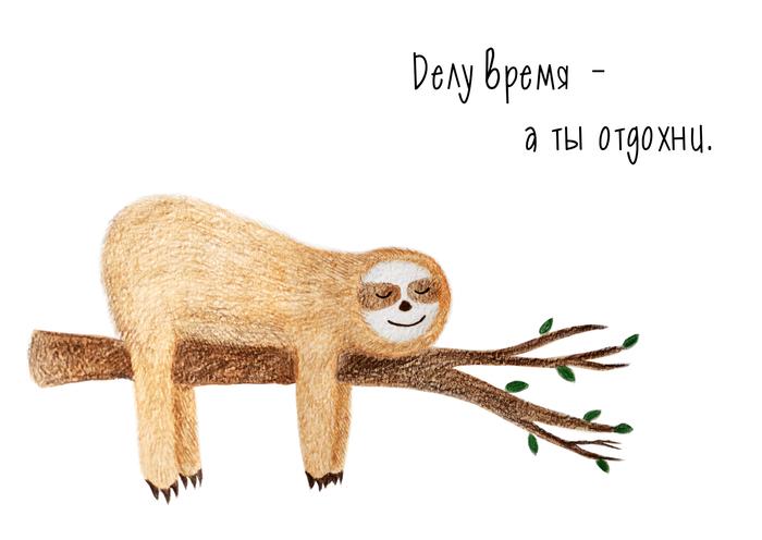 открытки с ленивцами появление субъекта, облаченного