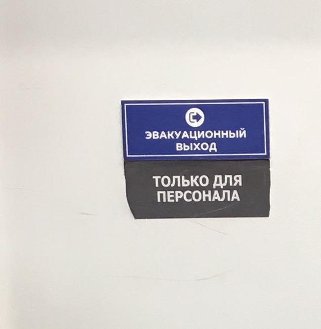 Хочешь жить - иди работай Пожарная безопасность, Аварийный выход, Казахстан, Павлодар, Спортмастер, Длиннопост