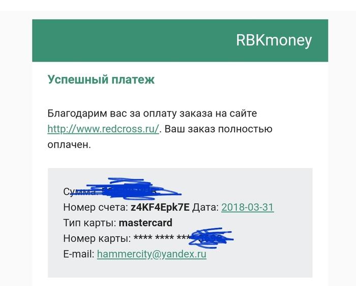 Говорят, моральная поддержка эффективнее Пожар в Кемерово, Пожертвования, Кемерово, Красный крест, Российский Красный Крест, Без рейтинга