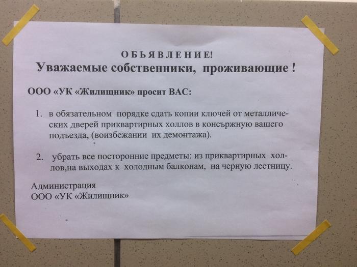 Пока гром не грянет... Пожарная безопасность, Законы РФ, Почему?, Управляющая компания