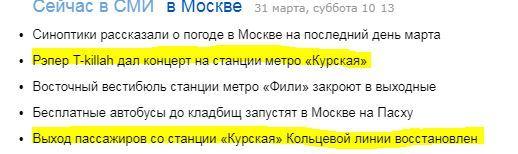 Выпустите нас! Москва, Метро, Метро Курская, Рэпер, Новости, Скриншот
