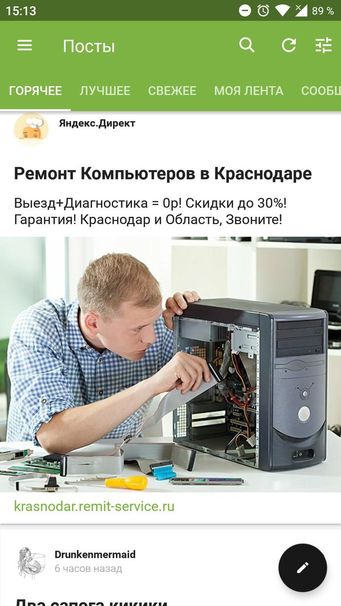 Реклама на Пикабу Реклама, Компьютер, Пикабу, Скриншот
