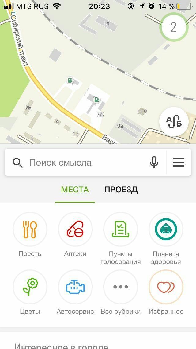 2ГИС шутит Скриншот, 1 апреля, 2ГИС, Длиннопост