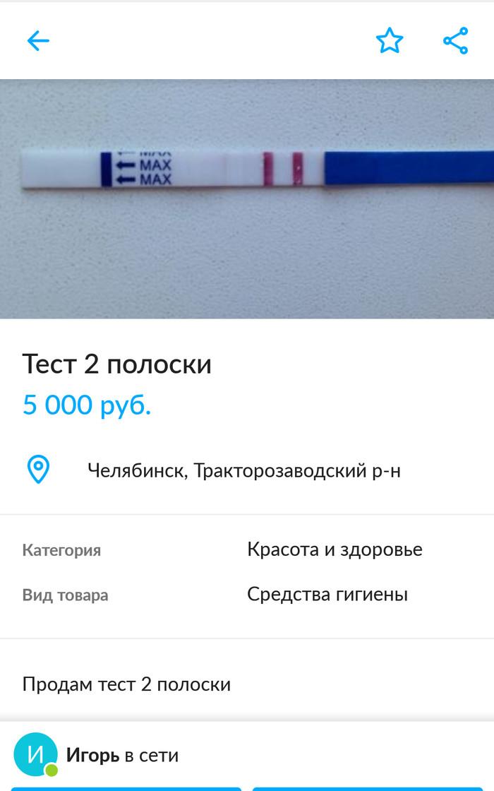 Хитрый Игорь Бизнесмен, Две полоски, Объявление на авито, Авито