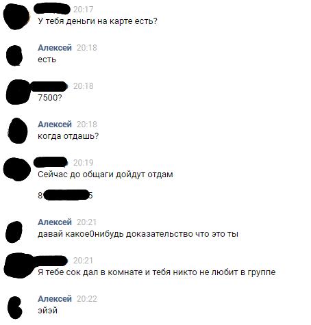Когда лучше бы это оказался мошенник That feel, Мошенники, ВКонтакте, Скриншот, Переписка