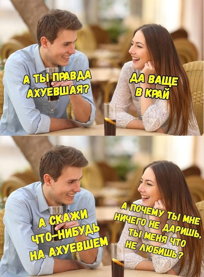 Правда подкаблучника)
