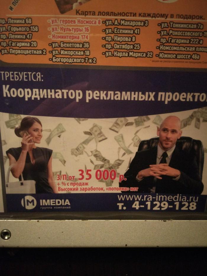 Лысый координатор Лысый из браззерс, Реклама, Координация