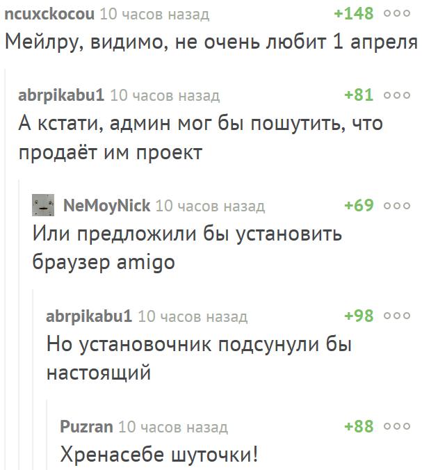 Первоапрельское Комментарии на пикабу, Скриншот, Юмор, 1 апреля