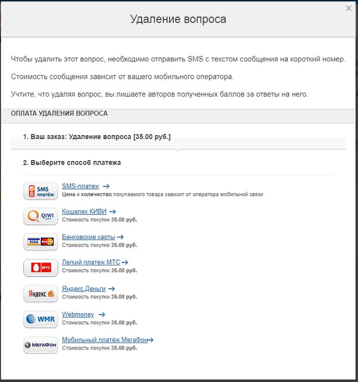 Сколько стоит удалить свой же вопрос с портала мейл.ру ? Вопросы mail, Mailru ответы, Ответ, Почему бы и нет?