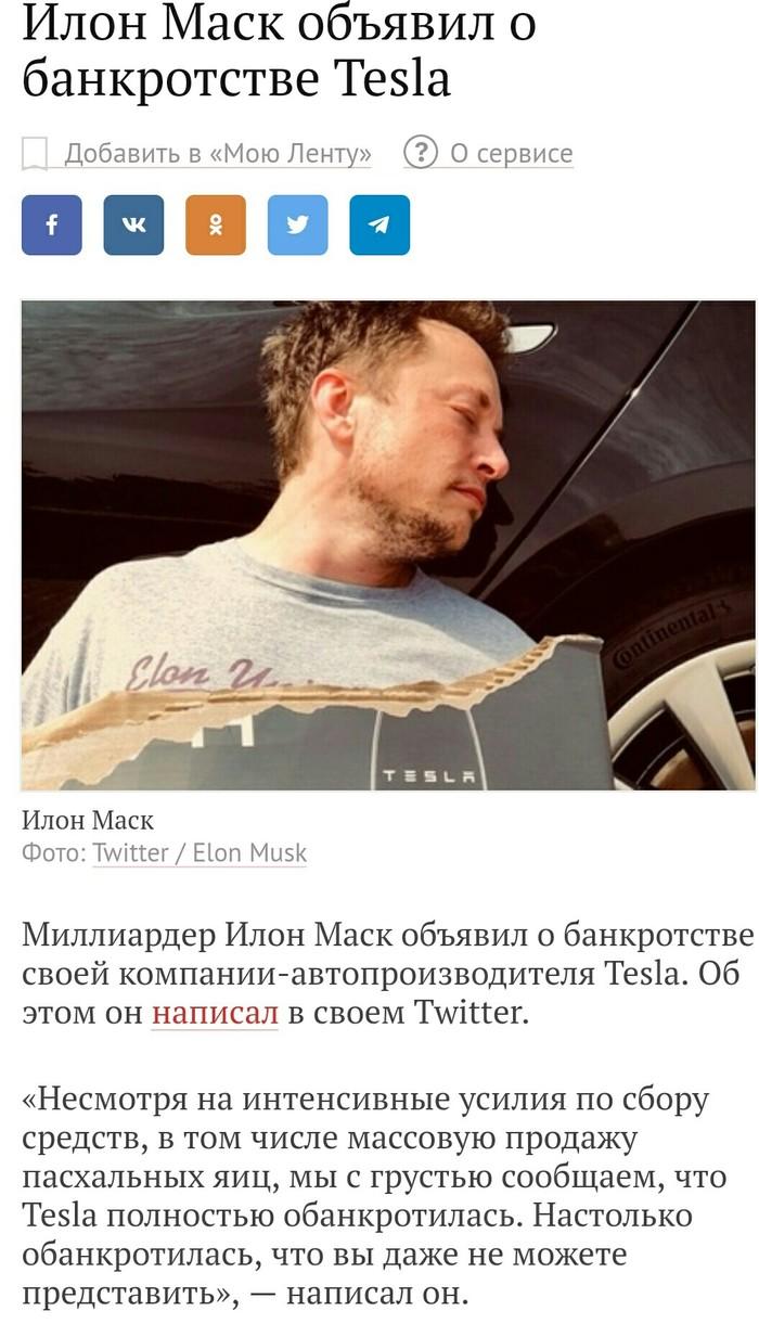 Илон Маск- Банкрот! Шутка, Апрель 1