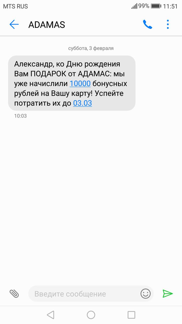Я не Александр Смс, Имя, День рождения, Странности, Скриншот